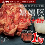 メガ盛り 豚肉 嬉嬉豚スタミナ漬け 1kg(約200g×5袋)(焼き肉 焼肉 バーベキュー BBQ 肉 訳あり)