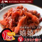 メガ盛り 豚肉 嬉嬉豚ピリ辛スタミナ漬け 1kg(200g×5袋)(焼き肉 焼肉 バーベキュー BBQ 肉 訳あり)