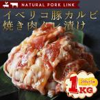 メガ盛り イベリコ豚カルビ 焼き肉タレ漬け 1kg(約