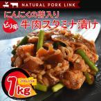 メガ盛り 牛肉 にんにくの芽入り ピリ辛スタミナ漬け 1kg(約200g×5袋)(肉 訳あり)