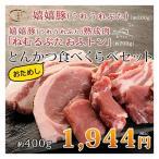 お中元 御中元 肉 ギフト  とんかつ 熟成肉 豚肉 おふトン・嬉嬉豚 食べくらべおためしセット(各1枚/約200g) 約400g