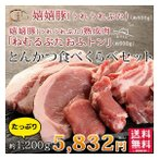 ギフト 肉 メガ盛り 約1.2キロ 熟成肉 豚肉 おふトン・嬉嬉豚 とんかつ食べくらべ(各150g×4枚 計8枚セット)
