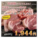 ステーキ トンテキ 熟成肉 豚肉 おふトン・嬉嬉豚 食べくらべおためしセット(各100g×2枚 計4枚セット)約400g