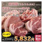 ステーキ トンテキ メガ盛り 約1.2キロ 熟成肉 豚肉 おふトン・嬉嬉豚 食べくらべ(各100g×6枚 計12枚セット)