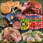 バーベキュー BBQ 肉 セット 4kg ファミリーバーベキュー 超ギガ盛り 約12〜15人前 牛肉 豚肉 鶏肉