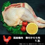 鶏肉 骨付きモモ肉 国産(1本約200g〜)ローストチキン バーベキュー BBQ 肉