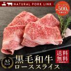 排骨 - お歳暮 御歳暮 肉 ギフト 黒毛和牛 牛肉 お取り寄せ すき焼き A5ローススライス しゃぶしゃぶ(約500g)