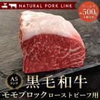 黒毛和牛 牛肉 A5等級  ローストビーフ モモブロック  (約500g) (国産 かたまり バーベキュー BBQ 肉)