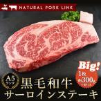 ステーキ 黒毛和牛 牛肉 A5等級 サーロイン1枚300g (国産 バーベキュー BBQ 肉 厚い)  お歳暮 ギフト