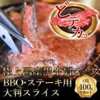 肉 訳あり 牛肉 国産黒牛 肩ロース 焼肉 バーベキュー ステーキ 大判スライス (はみ出る 大きい)