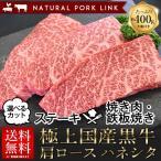 肩肋排 - 肉 牛肉 お歳暮 ギフト ハネシタ ステーキ 鉄板焼き・焼き肉 国産黒牛 肩ロース 選べるカット 400g