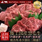 焼き肉 焼肉 牛肉 国産黒牛 ハネシタ ミスジ カルビ 霜降り 三種盛り 400g (肩ロース サブトン もみじ バーベキュー BBQ 肉)