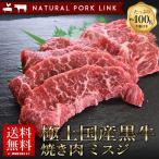 肩肉 - [おまけ付き]肉 牛肉 ギフト ミスジ 焼き肉 国産黒牛 400g
