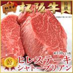 父の日 プレゼント ランキング ギフト ステーキ 松阪牛 A5等級限定 特選シャトーブリアン  ヒレ 1枚約150g 黒毛和牛 牛肉