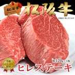Fin - 肉 黒毛和牛 牛肉 御年賀 ギフト ステーキ 松阪牛 ヒレ  A5A4 1枚約120g