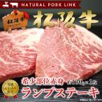御年賀 肉 ステーキ ギフト 松阪牛 黒毛和牛 ランプ A5A4(130g×1枚)赤身
