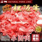 松阪牛 A5A4 切り落とし(肩・バラ) 送料無料(黒毛和牛 牛肉)
