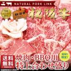 お中元 御中元 牛肉 黒毛和牛 ギフト 焼き肉 焼肉  松阪牛 特上合わせ盛り 400g A5A4 送料無料