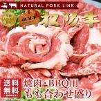 お中元 御中元 牛肉 黒毛和牛 ギフト 焼き肉 焼肉  バーベキュー BBQ 松阪牛 モモ合わせ盛り 400g A5A4 送料無料