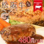A5A4 松阪牛入り生ハンバーグ 約120g/ 1個