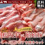 松阪牛 すき焼き しゃぶしゃぶ A5A4&群馬県産ブランド 嬉嬉豚セット 約1000g ギフト(黒毛和牛 牛肉 豚肉)