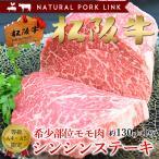 しんたま - 牛肉 ステーキ 松阪牛 シンシン  A5A4 1枚約130g (赤身 心芯 しんたま)  黒毛和牛