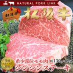 You Shinta - お歳暮 御歳暮 肉 ギフト 黒毛和牛 牛肉 お取り寄せ ステーキ 松阪牛 シンシン  A5A4 1枚約130g (赤身 心芯 しんたま)