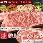 ステーキ 松阪牛 サーロイン1枚約270g リブロース2枚約380g  A5A4 お歳暮 ギフト(黒毛和牛 牛肉)