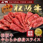 Momo (Of) - 肉 黒毛和牛 すき焼き 牛肉 ギフト 松阪牛 A5A4 柔らか赤身スライス 400g しゃぶしゃぶ