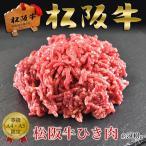 松阪牛 ひき肉 ミンチ 黒毛和牛 牛肉 A5A4等級 約500g