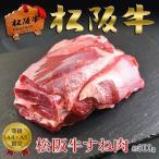 膝关节 - 松阪牛 スネ肉 黒毛和牛 牛肉 A5A4等級 約500g (すね、煮込み、カレー)