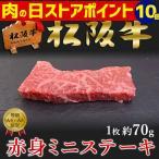 お中元 牛肉 ギフト ランキング Gift ステーキ 松阪牛 赤身ミニステーキ A5A4 1枚約70g (黒毛和牛  牛カツ)