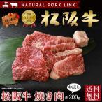 肉 牛肉 黒毛和牛 お試し 焼き肉 焼肉  松阪牛 A5A4 200g 送料無料