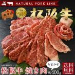 牛肉 焼き肉 焼肉 バーベキュー BBQ 松阪牛 A5A4 おまかせ 黒毛和牛