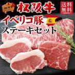 お歳暮 御歳暮 肉 ステーキ ギフト 松阪牛 黒毛和牛A5A4 ・イベリコ豚 600g