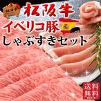松阪牛 すき焼き A5A4等級&イベリコ豚 しゃぶしゃぶギフト (三重県産 牛肉 黒毛和牛 豚肉 ギフト) お歳暮 ギフト