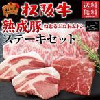 お歳暮 御歳暮 ギフト 肉 松阪牛 gift A5A4 ・熟成肉嬉嬉豚おふトン ステーキ 黒毛和牛