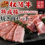 松阪牛 焼き肉  A5A4等級&熟成肉嬉嬉豚おふトン ギフト (三重県産 牛肉 黒毛和牛 豚肉) お歳暮 ギフト