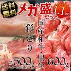 肉 牛肉 黒毛和牛・国産黒牛 鶏肉 銘柄鶏 彩どり モモ肉ムネ肉 超メガ盛りセット1.3kg (送料無料 訳あり わけあり 端っこ はしっこ メガ盛り)