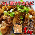 腿腹肉 - メガ盛り 牛肉 タレ漬けスタミナ牛カルビ 1kg (約200g×5袋)(焼き肉 焼肉 バーベキュー BBQ 肉 訳あり)