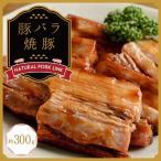 豚バラ焼豚 チャーシュー 叉焼 ブロック タレ付き 300g