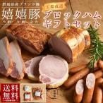 群馬県産最高級ブランド豚肉「嬉嬉豚(うれうれぶた)」は、真っ白で甘味のある脂身と上品な旨味、餅のような弾力と柔らかな食感...