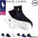 ラルフローレン 靴下 レディース 3足セット フリーサイズ 23〜25cm 国内正規品 Ralph Lauren POLO ソックス アンクル
