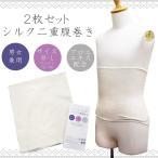 腹巻 レディース シルク腹巻 送料無料 2枚セット 腹巻き シルク 100% 絹 メンズ 男女兼用  インナー アロエエキス おしゃれ はらまき 妊娠 ハラマキ 冷えとり
