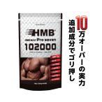 HMB サプリ 400粒【公式】『HMB MAX pro seven 400粒』【驚異のコスパ!HMB 102,000mg配合+6成分】【サプリメント】 ダイエット プロテイン【約30日分】