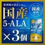 お得な3個セット【日本製 / 国産原料使用】【コスパ最大級】『5-ALA & NMN 30粒  3個セット』国産 NMN アミノレブリン酸 サプリメント 5ala 5アラ 高濃度