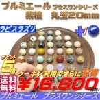 《プラスワン ラピスラズリ》ソリティア 紫檀 丸玉 20mm(天然石のボードゲーム)プレゼントに人気 パズルゲーム・知育玩具