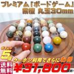 ソリティア 紫檀 丸玉 30mm(天然石のボードゲーム)プレゼントにオススメ・知育玩具・パズルゲーム 金スマ 瀬戸内寂聴