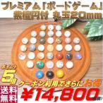 ソリティア 紫檀(円丸タイプ) 丸玉 20mm(天然石のボードゲーム)プレゼントにオススメ!知育玩具・パズルゲーム