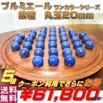 《ワンカラー ラピスラズリ》ソリティア 紫檀 丸玉 20mm(天然石のボードゲーム)プレゼントに人気 パズルゲーム・知育玩具